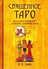 Купить книгу К. К. Заин - Священное Таро: Искусство чтения карт на основе духовной науки