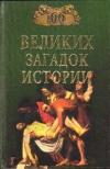 Купить книгу Непомнящий, Н.Н. - 100 великих загадок истории
