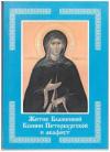 Купить книгу [автор не указан] - Житие Блаженной Ксении Петербургской и акафист