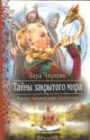 Купить книгу Чиркова В. - Тайны закрытого мира