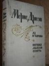 купить книгу Морис Дрюон - Яд и корона. Негоже лилиям прясть