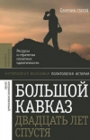 Купить книгу Ред. Гусейнов Г. Ч. - Большой Кавказ двадцать лет спустя: ресурсы и стратегии политики и идентичности