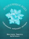 Купить книгу Масару Эмото, Юрген Флиге - Исцеляющая вода: Информация - вибрация - материя