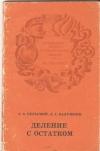Купить книгу Бельский А. А., Калужнин Л. А. - Деление с остатком