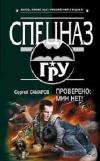 Купить книгу Сергей Самаров - Проверено: мин нет!