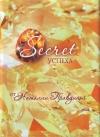 Купить книгу Правдина Наталия - Secret успеха от Наталии Правдиной.