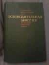 Купить книгу Ред. Гречко А. А. - Освободительная миссия Советских вооруженных сил во второй мировой войне