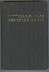 Семенов Н. А - Техническая электродинамика. Учебное пособие для вузов..
