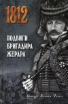 Купить книгу Артур Конан Дойль - Подвиги бригадира жерара