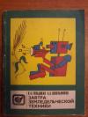 Купить книгу Гольдман В. Б.; Школьников А. Б. - Завтра земледельческой техники