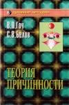 Купить книгу В. П. Гоч, С. В. Белов - Теория причинности