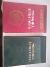 Купить книгу Тер-Акопян А. - Мозаика Агни Йоги (комплект из 2 книг)
