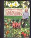 Купить книгу Ганичкина О. А., Ганичкин А. В. - Новая энциклопедия садовода и огородника.