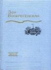 Купить книгу Воскресенская, Зоя - Собрание сочинений В 3 томах