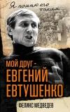Медведев Ф. - Мой друг Евгений Евтушенко. Я помню его таким