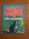 Купить книгу  - Анекдоты нового тысячелетия. Выпуск 17