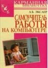 Купить книгу Экслер, А.Б. - Самоучитель работы на компьютере