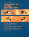 Купить книгу Эрик Бэскинд - Энциклопедия личной безопасности