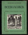 Венцель И. В., Солохин Н. Д. - Всеволожск. Серия: Города Ленинградской области.