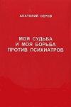 Купить книгу Анатолий Серов - Моя судьба и моя борьба против психиатров