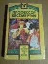 Купить книгу Сост. Сучков С. В. - Профессор бессмертия