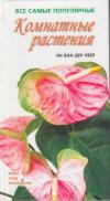 Купить книгу Ван Дер Неер, Ян - Комнатные растения