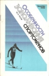 Купить книгу Чусов Ю. Н. - Особенности закаливания спортсменов