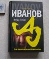 Купить книгу Алексей Иванов - Блуда и мудо