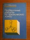 Купить книгу Гаврусейко Н. П. - Проверочные работы по органической химии