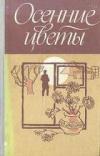 Купить книгу Абдылдаев, Ш. - Осенние цветы