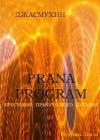 Купить книгу Джасмухин - Программа Пранического Питания