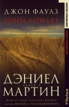 Купить книгу Джон Фаулз - Даниел Мартин. Книга 1.