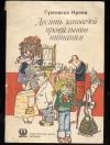 Купить книгу Гумовска И. - Десять заповедей правильного питания.