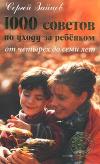 Купить книгу Зайцев, Сергей - 1000 советов по уходу за ребенком от четырех до семи лет