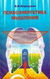 Купить книгу В. И. Бородкин - Психоэнергетика мышления