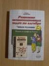 Купить книгу Лаппо Л. Д.; Сапожников А. А. - Решение экзаменационных задач по алгебре за 9 класс
