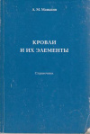 Купить книгу Манькин, А.М - Кровли и их элементы: Справочник