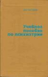 Купить книгу Матвеев, В.Ф. - Учебное пособие по психиатрии