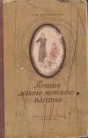 Купить книгу Исланкина, Т.Ф. - Пошив легкого женского платья