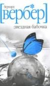 Вербер Бернард - Звездная бабочка