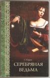 Купить книгу Сьюзен Кэррол - Серебряная ведьма