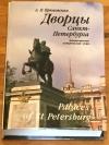 Купить книгу Крюковских, А. П. - Дворцы Санкт-Петербурга