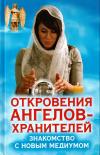 Купить книгу Р. И. Гарифзянов - Откровения Ангелов-Хранителей. Знакомство с новым медиумом