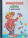 Купить книгу [автор не указан] - Французская азбука в картинках