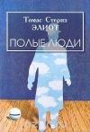 Купить книгу Томас Стернз Элиот - Полые люди
