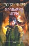 Купить книгу Челси Куинн Ярбро - Кровавые игры