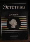 Купить книгу Беляев, А.А. - Эстетика. Словарь