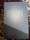 Купить книгу Колесов Д. В. - Поведение: физиология, психология, этика: Учебное пособие