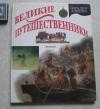 Купить книгу Питер Крисп - детская энциклопедия Великие путешественники