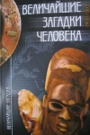 Купить книгу Авт. -сост. Зигуненко С. Н. - Величайшие загадки человека